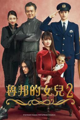 Daughter of Lupin 2 (2020) ซับไทย EP1 – EP10