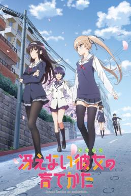 Saenai Heroine no Sodatekata วิธีปั้นสาวบ้านให้มาเป็นนางเอกของผม ซับไทย EP1 – EP12 [จบ]