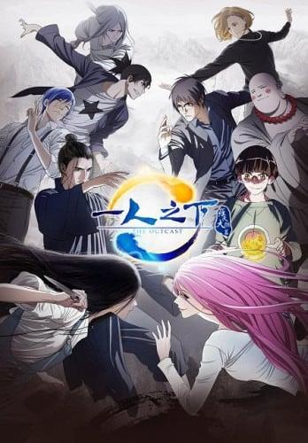 Hitori no Shita The Outcast (ภาค2) ซับไทย EP1 – EP24 [จบ]