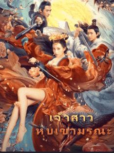 Poison Valley Bride (2020) เจ้าสาวหุบเขามรณะ