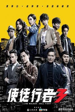 Line Walker: Bull Fight (2020) เปิดแผนล่ามาเฟียโหด ภาค 3 พากย์ไทย EP1 – EP20 [จบ]