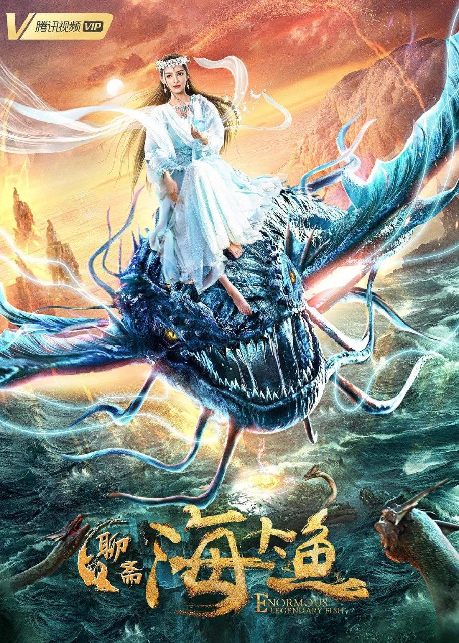 Enormous Legendary Fish (2020) ตำนานจ้าวมัจฉามหาสมุทร