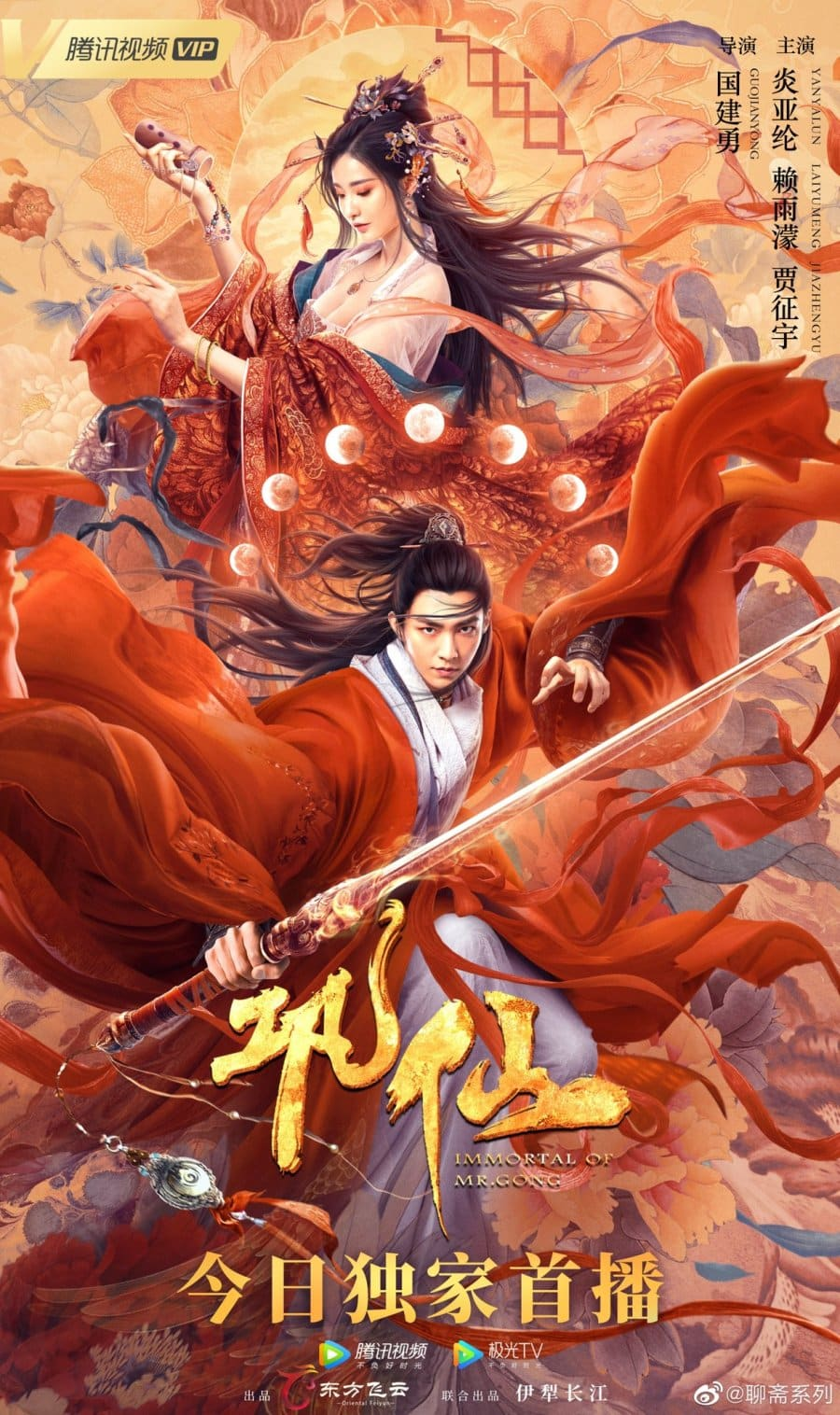 Immortal of Mr. Gong (2020) ตำนานก่งเซียน