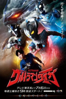 Ultraman Taiga อุลตร้าแมนไทกะ พากย์ไทย EP1 – EP24