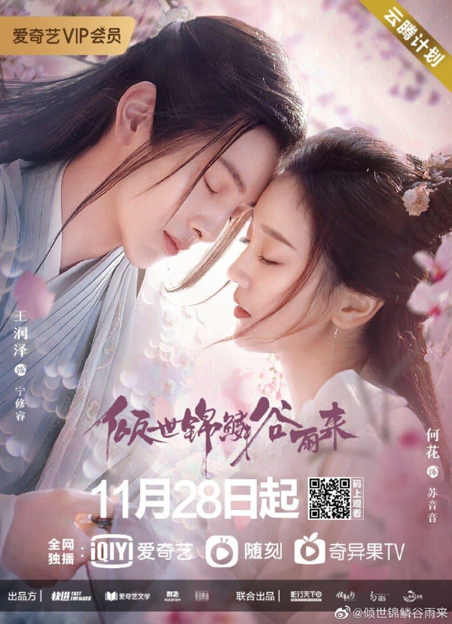 Gu Yu (2020) ซับไทย EP1 – EP36