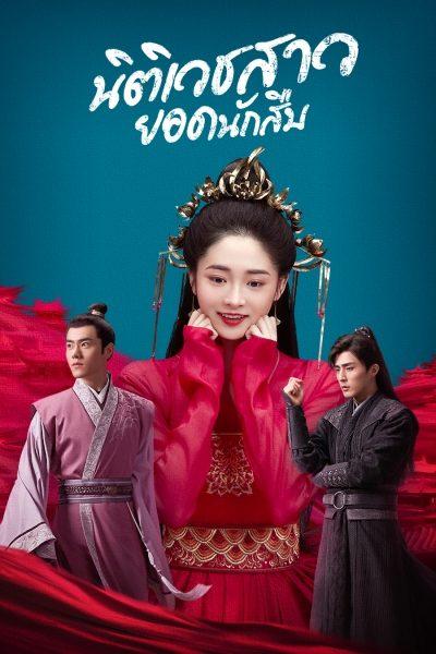 Miss Truth (2020) นิติเวชสาวยอดนักสืบ พากย์ไทย EP1 – EP36