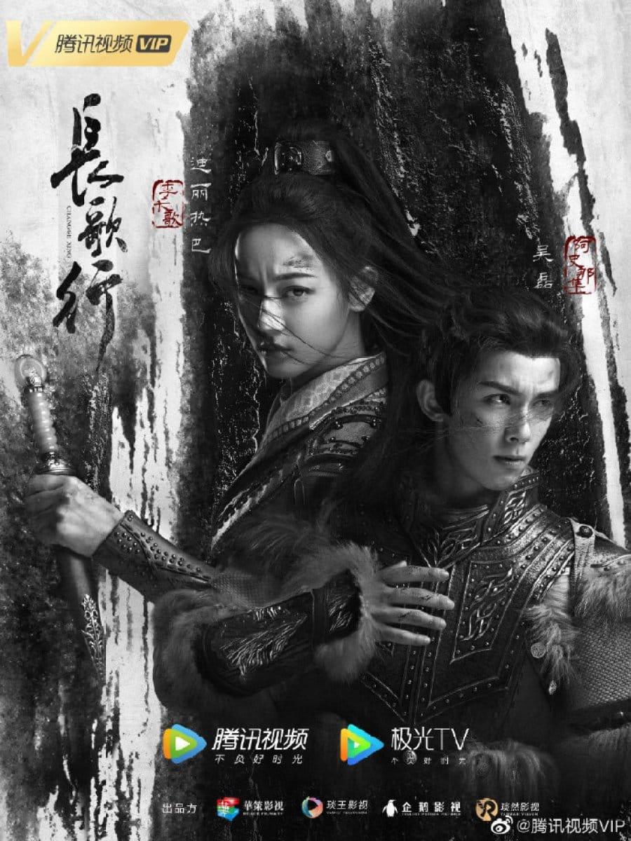 The Long March of Princess Changge (2021) สตรีหาญ ฉางเกอ ซับไทย EP1 – EP19