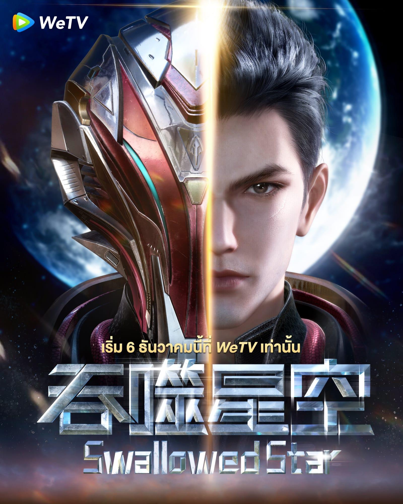 Swallowed Star (2020) มหาศึกล้างพิภพ ซับไทย EP1 – EP15