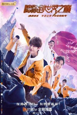 Gank Your Heart (2019) สู่ฝันเส้นขอบฟ้า พากย์ไทย EP1 – EP16