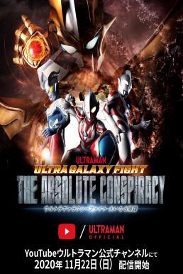 Ultra Galaxy Fight: The Absolute Conspiracy อุลตร้าแกแลคซีไฟท์ มหาภัยสมคบคิด พากย์ไทย EP1 – EP10
