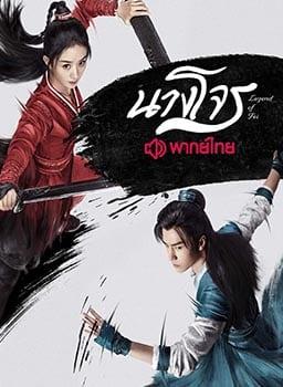 นางโจร (2020) Legend of Fei พากย์ไทย EP1 – EP51