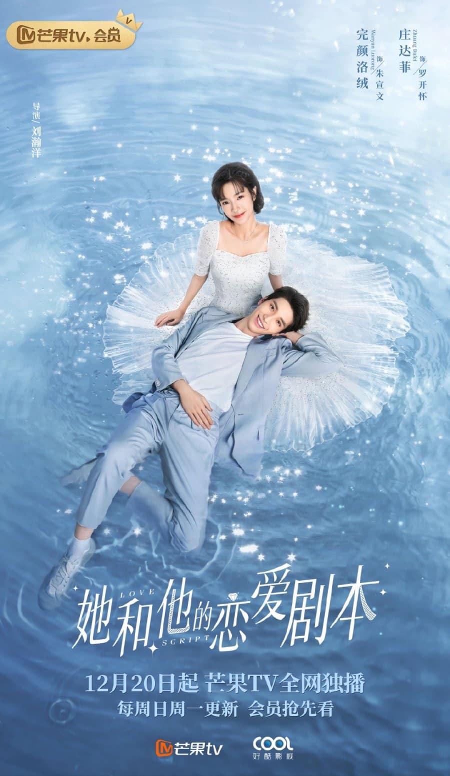 Love Script (2020) ซับไทย EP1 – EP23