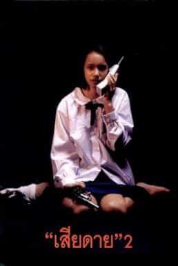 Daughter 2 (1996) เสียดาย 2