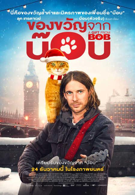 A Christmas Gift from Bob (A Gift from Bob) (2020) ของขวัญจากบ๊อบ