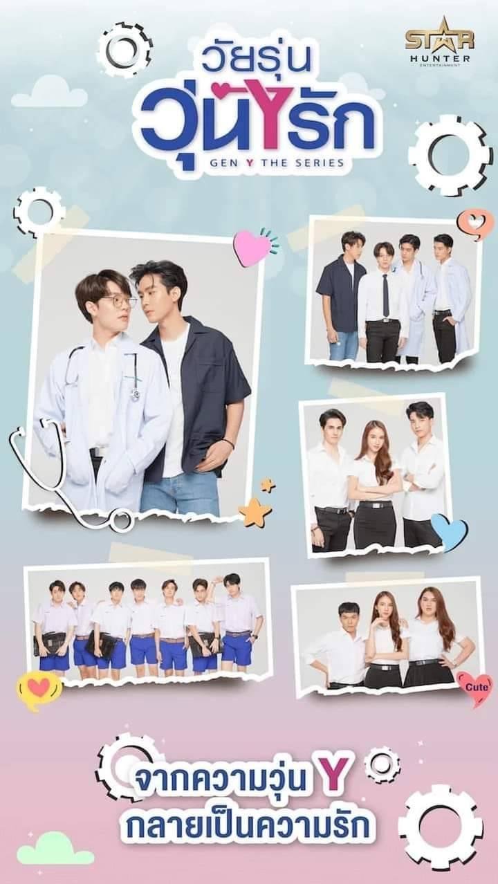 Gen Y The Series วัยรุ่นวุ่น Y รัก พากย์ไทย EP1 – EP12