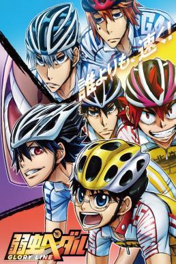 Yowamushi Pedal : Glory Line โอตาคุน่องเหล็ก ภาค4 พากย์ไทย EP1 – EP17