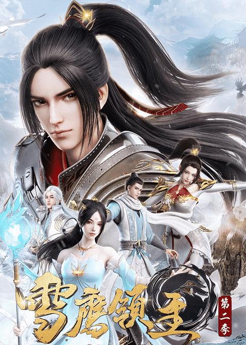 Xue Ying Ling Zhu 3 จ้าวแห่งดินแดนเสวี่ยอิง ภาค3 ซับไทย EP1-EP10