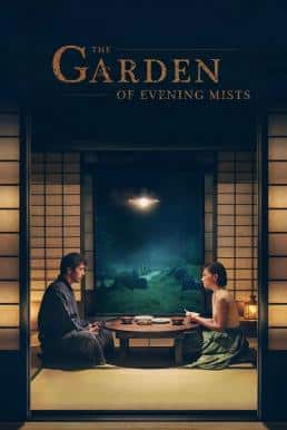The Garden of Evening Mists (2019) อุทยานหมอกสนธยา
