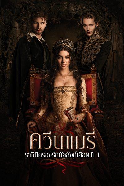 Reign Season 1 ควีนแมรี่ ราชินีครองรักบัลลังก์เลือด ปี 1 ซับไทย EP1-EP22 [จบ]