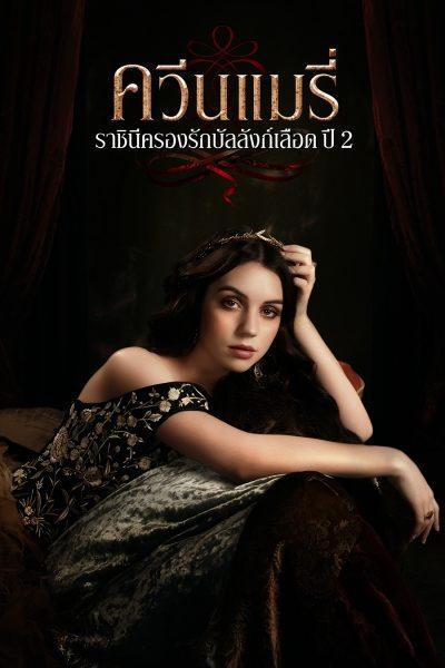 Reign Season 2 ควีนแมรี่ ราชินีครองรักบัลลังก์เลือด ปี 2 ซับไทย EP1-EP22 [จบ]