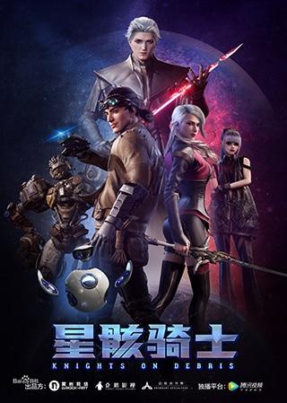 Knights on Debris (2021) นักรบสยบดาวมฤตยู ซับไทย EP1-EP15