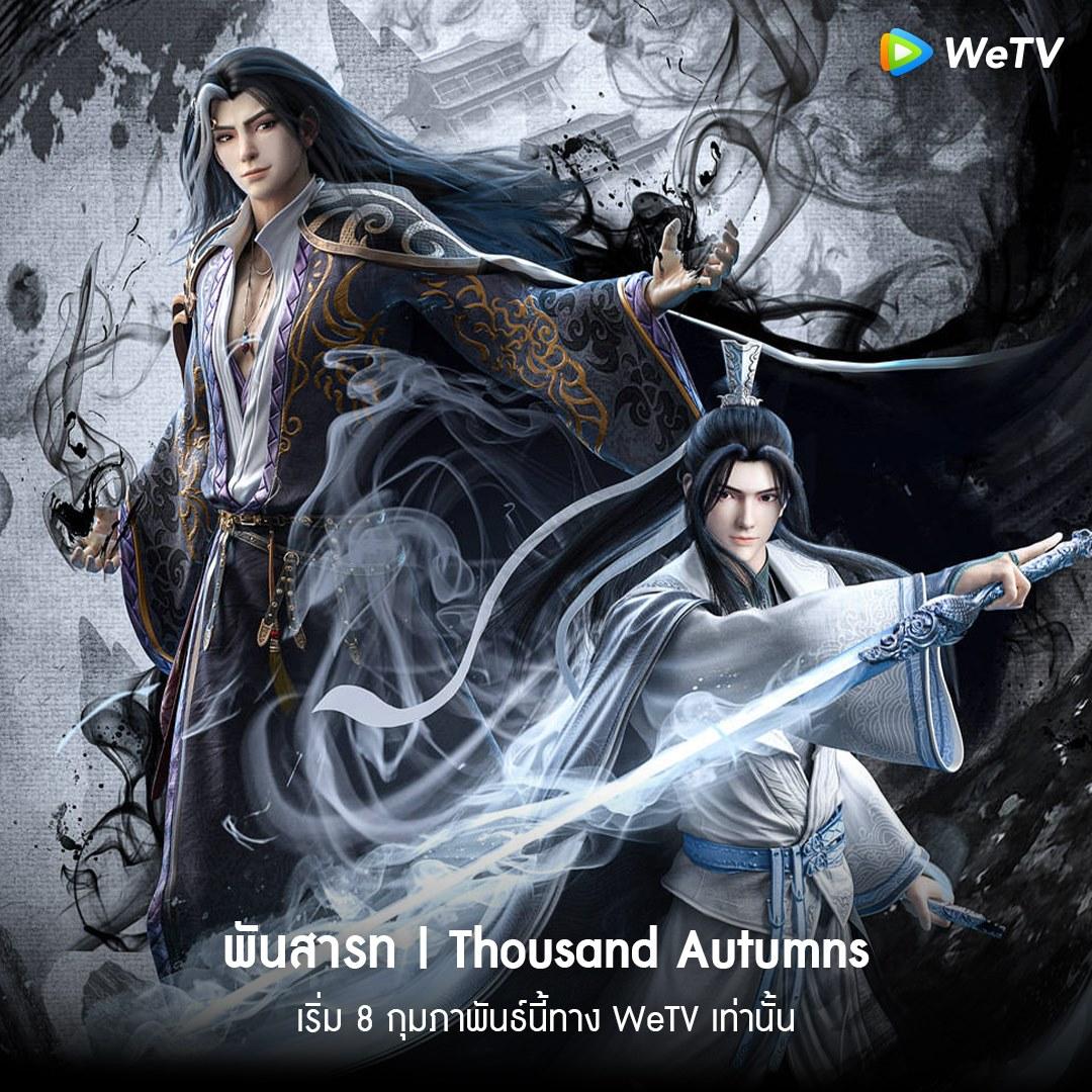 Thousand Autumns (2021) พันสารท ซับไทย EP1-EP7