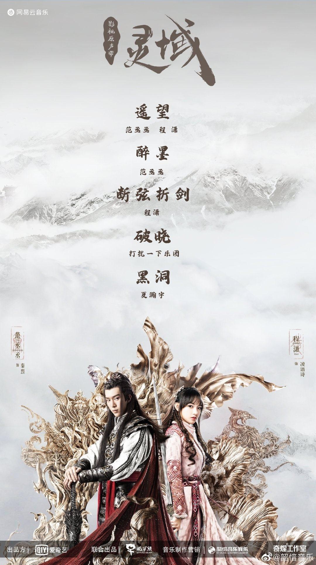 The World of Fantasy (2020) อาณาจักรวิญญาณ ซับไทย EP1 – EP36