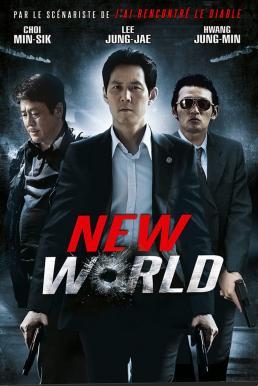 New World (Sinsegye) (2013) ปฏิวัติโค่นมาเฟีย