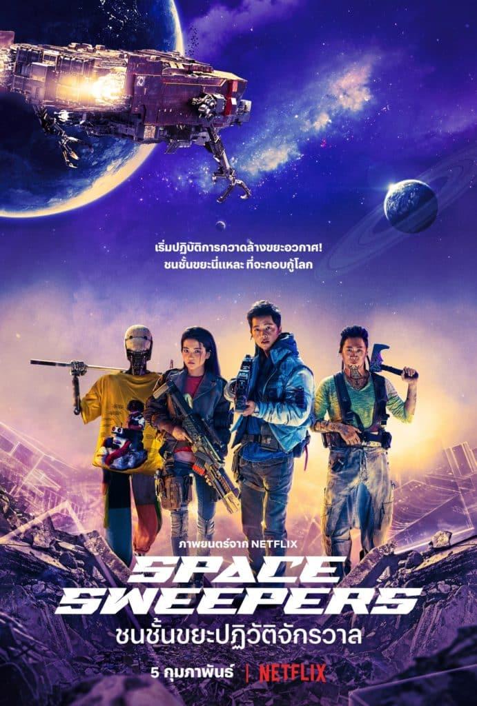 Space Sweepers (2021) ชนชั้นขยะปฏิวัติจักรวาล
