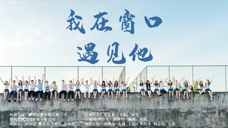 Meet by Window (2021) ซับไทย EP1-EP36