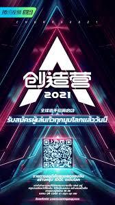 CHUANG 2021 ซับไทย EP1-EP4