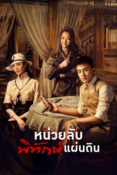 หน่วยลับพิทักษ์แผ่นดิน The Eight พากย์ไทย EP1-EP34 [จบ]