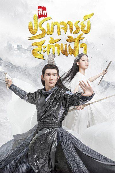 ศึกปรมาจารย์สะท้านฟ้า The Great Ruler พากย์ไทย EP1-EP19