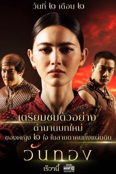 Wanthong (2021) วันทอง พากย์ไทย EP1-EP5