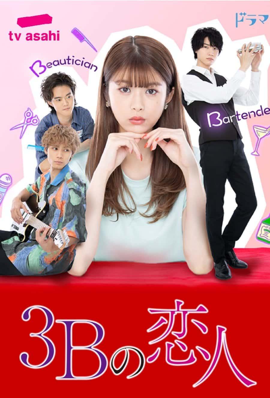 3B no Koibito (3B Lover) ซับไทย EP1-EP9