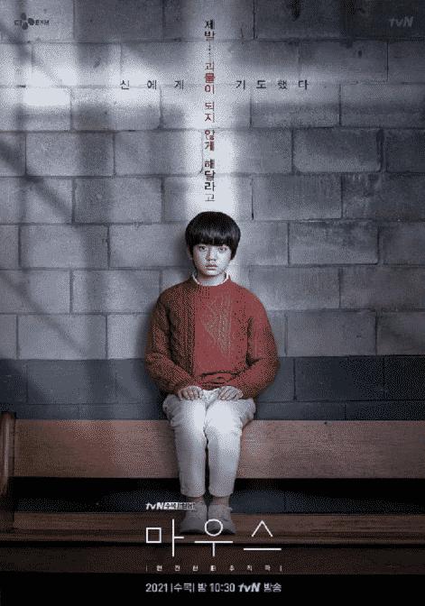 Mouse (2021) ซับไทย EP1-EP20