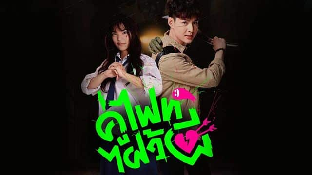 คู่ไฟท์ไฝว้ผี (2021) Let's Fight Ghost พากย์ไทย EP1-EP13