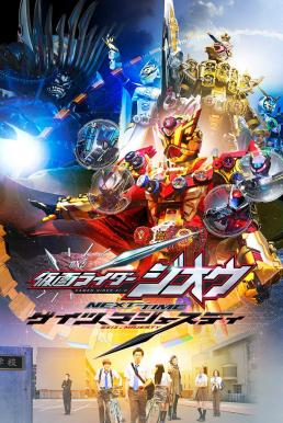 Kamen Rider Zi-O NEXT TIME: Geiz, Majesty (2020) มาสค์ไรเดอร์ จีโอ Next Time : เกซ มาเจสตี้