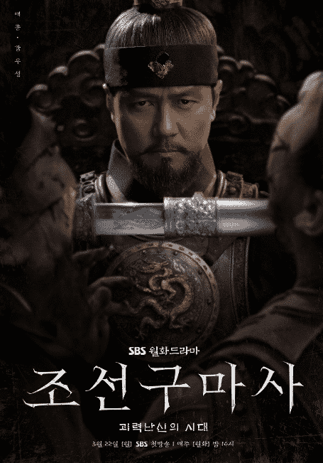 Joseon Exorcist ซับไทย EP1-EP3