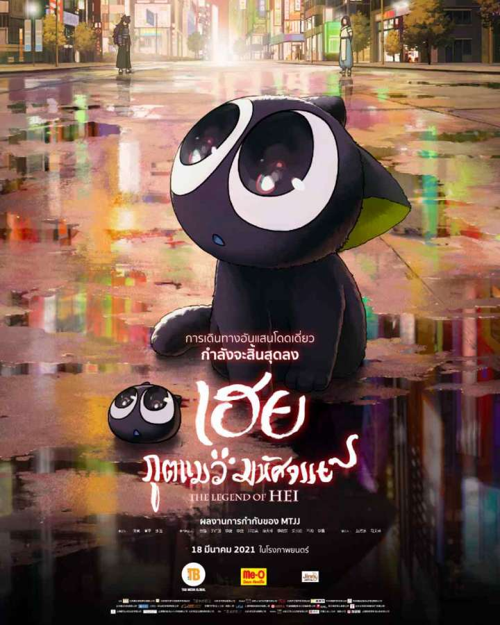 The Legend of Hei (2021) เฮย ภูตแมวมหัศจรรย์