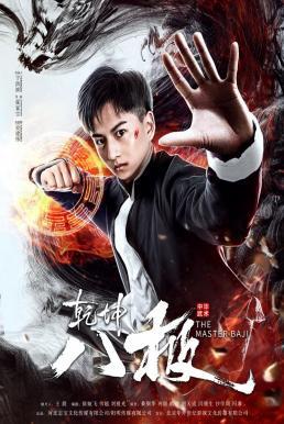 The Master Baji (2020) หมัดปาจี๋สะท้านพิภพ