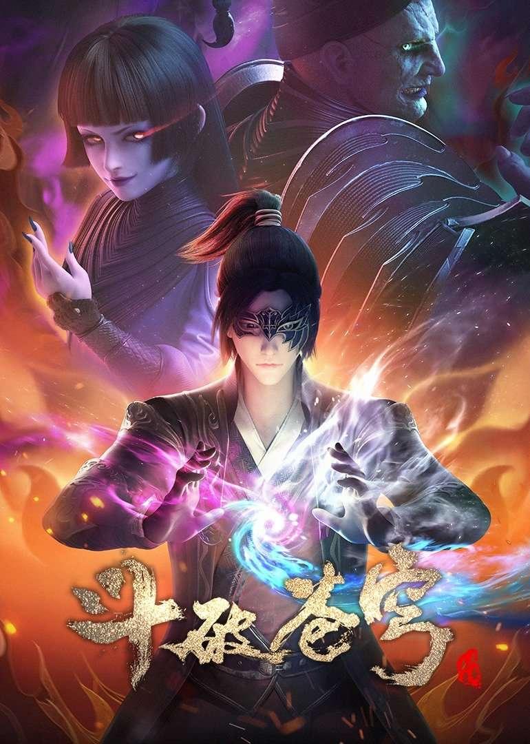 Battle Through The Heavens Season 4 (Doupo Cangqiong) ศึกท้ารบสวรรค์ ภาค 4 ซับไทย EP1-EP10