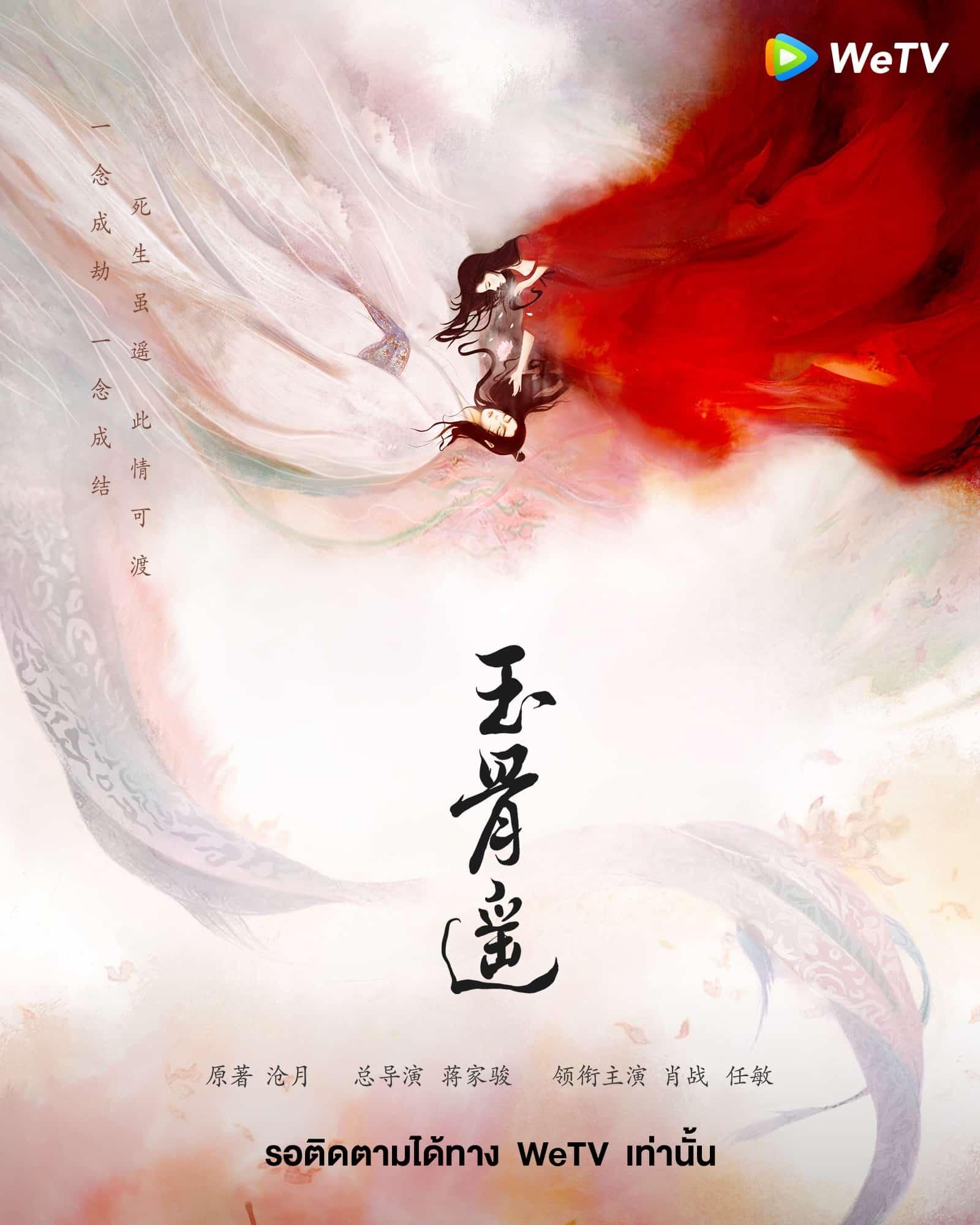 Yu Gu Yao (2021) ซับไทย EP1-EP50