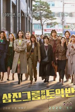 Samjin Company English Class (Samjin Group Yeong-aw TOEIC-ban) (2020)
