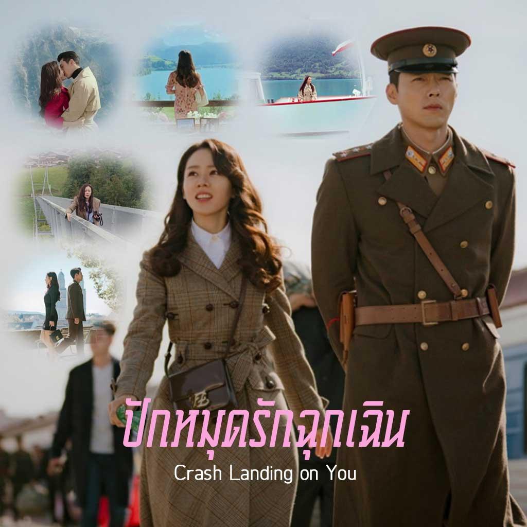 ปักหมุดรักฉุกเฉิน (2020) Crash Landing On You พากย์ไทย EP1-EP16 [จบ]
