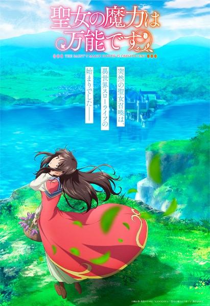 Seijo no Maryoku wa Bannou Desu ซับไทย EP1-EP2