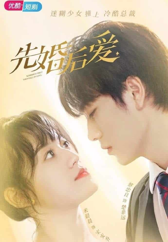 Married First and Love Later (2021) ซับไทย EP1-EP30