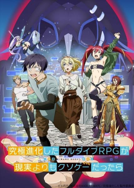 Kyuukyoku Shinka shita Full Dive RPG ga Genjitsu yori mo Kusoge Dattara ซับไทย EP1-EP7