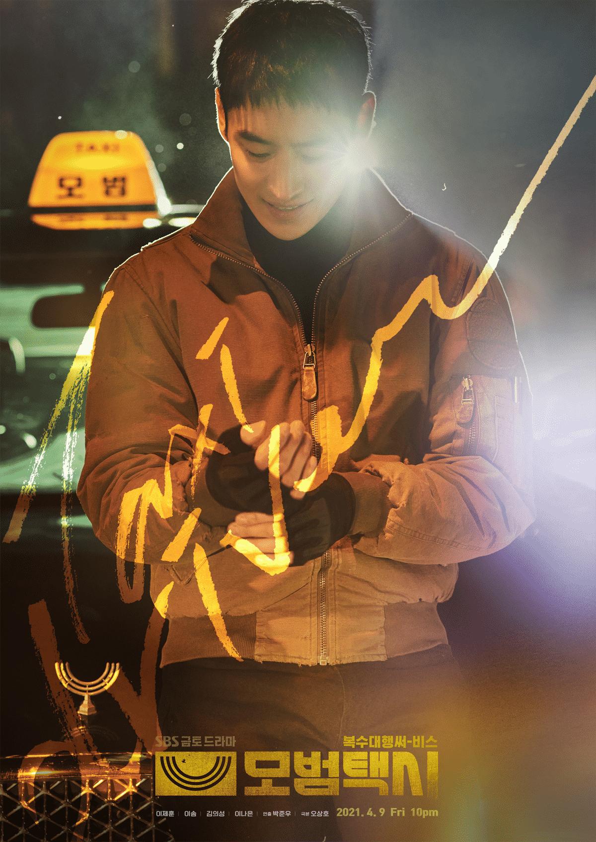 Taxi Driver (2021) ซับไทย EP1-EP5