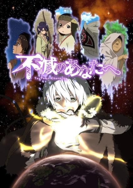 Fumetsu no Anata e แด่เธอผู้เป็นนิรันดร์ ซับไทย EP1-EP16